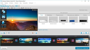 Ashampoo Slideshow Studio HD 4.0.8.9 DC 11.10.2018 (MULTi/RUS/ENG)