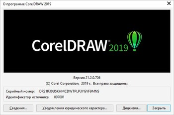 CorelDRAW Graphics Suite 2019 21.2.0.706 Special Edition x86/x64 (MULTI/RUS/ENG)