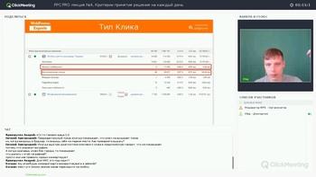 «PPC Pro». Контекстная реклама в AdWords для продвинутых пользователей (2018) Видеокурс
