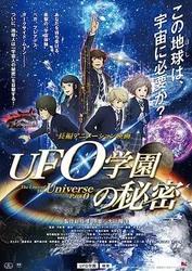 UFO学园的秘密 UFO学園の秘密