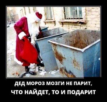 Новогодние демотиваторы!