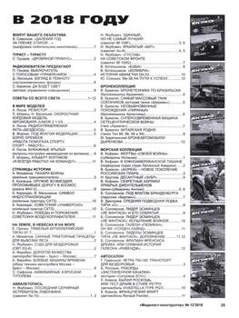 Подшивка журнала - Моделист-конструктор №1-12 (январь-декабрь 2018) PDF. Архив 2018