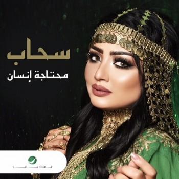 Sehab - Mehtaga Ensan (2018) Single Albüm İndir
