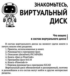 Электроника для любознательных + виртуальный диск / В.Н. Гололобов (2018) DjVu