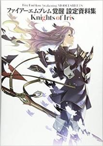 [Artbook] ファイアーエムブレム 覚醒 設定資料集 Knights of Iris