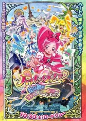 剧场版光之美少女HeartCatch PreCure! 映画 ハートキャッチプリキュア! 花の都でファッションショー…ですか!?