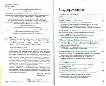 Немецкий язык. Полный курс. Учу самостоятельно (PDF + MP3 CD)