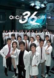 On Call 36小时 On Call 36小時