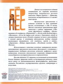 Марк Бернес - Великие исполнители России (2CD) (2014) FLAC/MP3