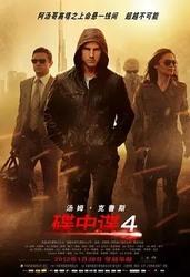 碟中谍4 Mission: Impossible - Ghost Protocol