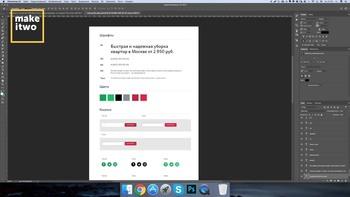 Полноценная программа обучения UI/UX дизайну (2018) Видеокурс