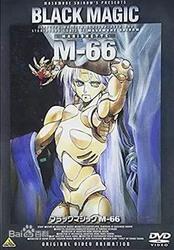 暴走机甲M-66 ブラックマジック M(マリオ)-66