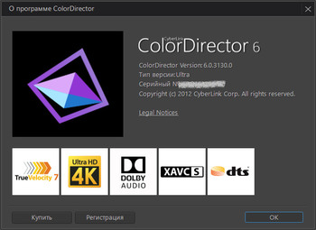CyberLink ColorDirector Ultra 6.0.3130.0 (MULTI/ENG/RUS)
