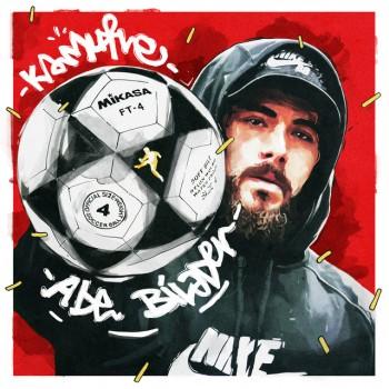 Kamufle - Abe Bilader (2018) (320 Kbps + Flac) Single Albüm İndir