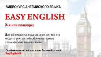 Английский язык для начинающих в рифмованных диалогах (2019) Видеокурс