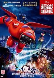 超能陆战队 Big Hero 6