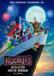 精灵旅社3:疯狂假期 Hotel Transylvania 3: Summer Vacation