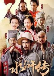 小戏骨:水浒传_海报