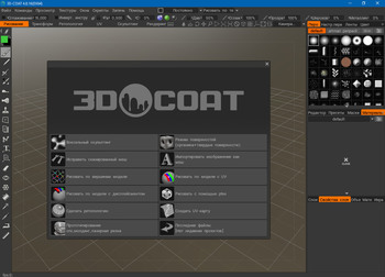 3D-Coat 4.8.16 x64 (MULTI/RUS/ENG)
