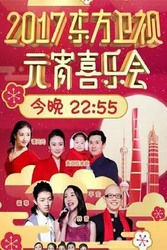 2017东方卫视元宵喜乐会