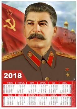 Тоталитарные календари на 2018 год! (JPG)