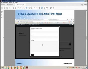 Разработчик сайта на CMS WordPress (Видеокурс)
