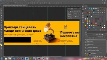 Экспресс дизайн СС (2017) Мастер-класс