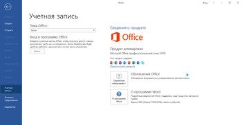 Microsoft Office 2019 Pro Plus v.1902.11328.20158 March 2019 By Generation2 (x86/x64) RUS