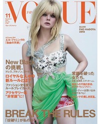 Elle Fanning - Vogue Japan November 2018
