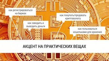 Криптовалюты. Новые технологии: возможности и риски (2018) Видеокурс