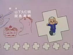 三眼神童 悪魔島のプリンス 三つ目がとおる影片截图