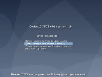 Debian 10 Buster XFCE x64 Custom SPB (2019) RUS