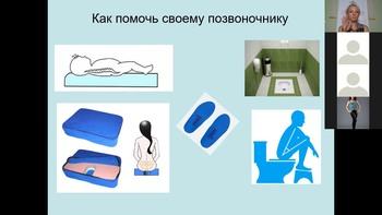 Как избавиться от боли в спине за 15 минут (2019) Вебинар