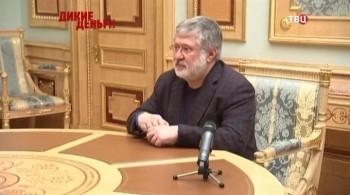 Дикие деньги. Новая Украина (2017) SATRip