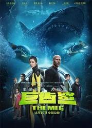 巨齿鲨 The Meg_海报