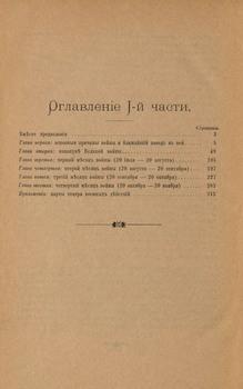 Великая война. Иллюстрированная хроника в 3 частях (1915-1916) PDF