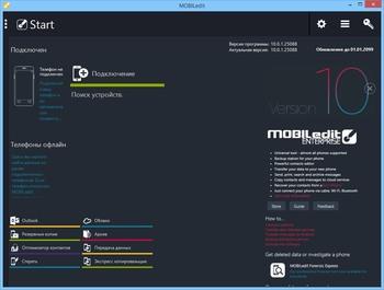 MOBILedit! Enterprise 10.0.1.25088 (ENG + Rus)