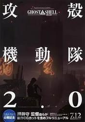 攻壳机动队2.0 攻殻機動隊2.0