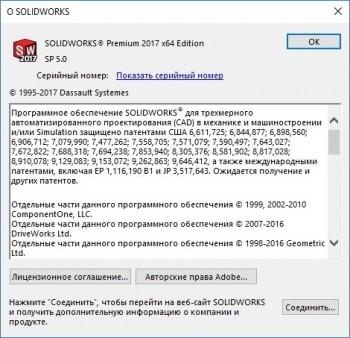 SolidWorks Premium Edition 2017 SP 5.0 x64 (MULTI/RUS/ENG)