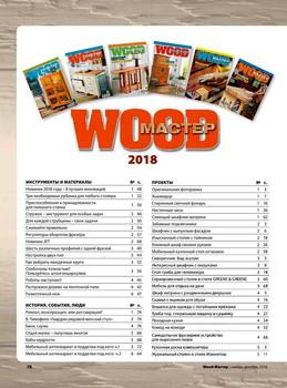 Подшивка журнала - Wood Мастер №1-6 (январь-декабрь 2018) PDF. Архив 2018