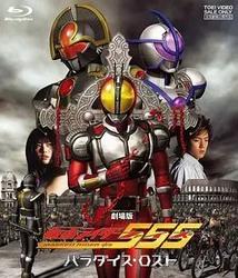 剧场版 假面骑士555 消失的天堂 劇場版 仮面ライダー555 パラダイス・ロスト