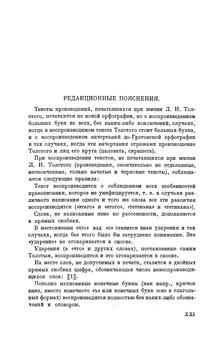Лев Толстой - Полное собрание сочинений в 90 томах + Алфавитный указатель (1928-1958) PDF