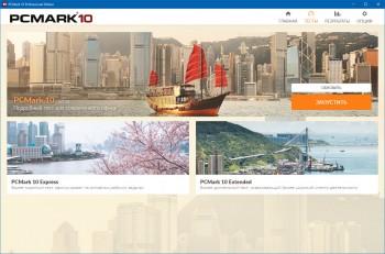 Futuremark PCMark 10 Professional Edition 1.0.1403 (MULTI/RUS/ENG)