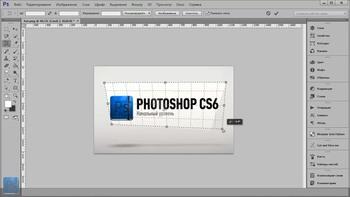 Первый опыт - Adobe Photoshop CS6 (2017) Видеокурс
