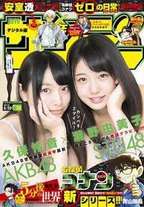 Weekly Shonen Sunday 2018-28 (週刊少年サンデー 2018年28号)
