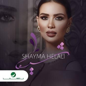 Shaima Hilali - Betgom (2018) Full Albüm İndir