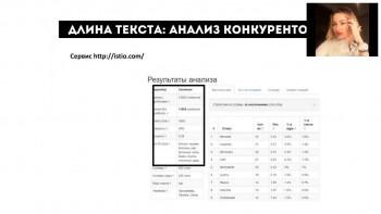 Convertmonster. Внутренняя оптимизация сайта с нуля (2017) Вебинар