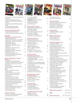 Подшивка журнала - Техника - молодежи №1-16 (январь-декабрь 2018) PDF. Архив 2018