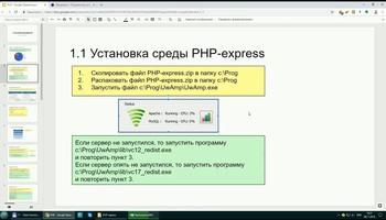 Программирование на PHP и MySQL (2019) Видеокурс