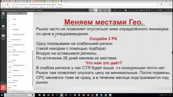 Яндекс.Директ: Как получать в 3-5 раз больше клиентов за тот же бюджет (2017) Видеокурс